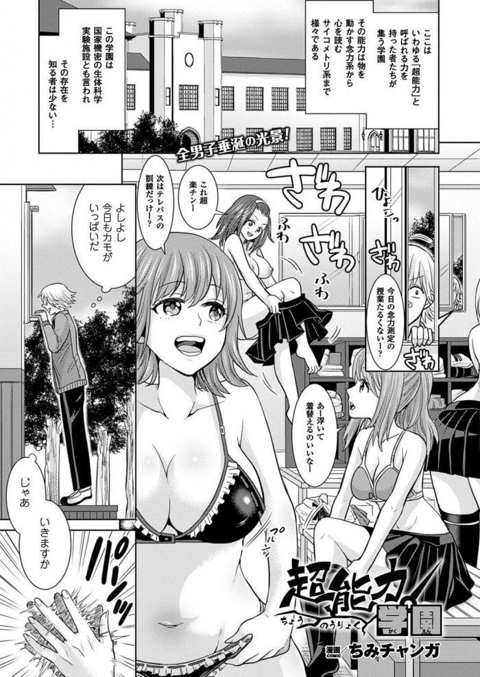 【エロ漫画】超能力学園【ちみチャンガ エロ同人】 (1)