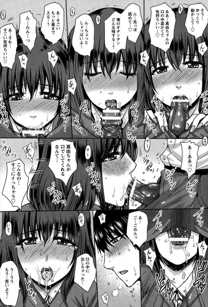 【エロ漫画】Girlfriend ~なかだしプレゼント~【無料 エロ同人】 (8)