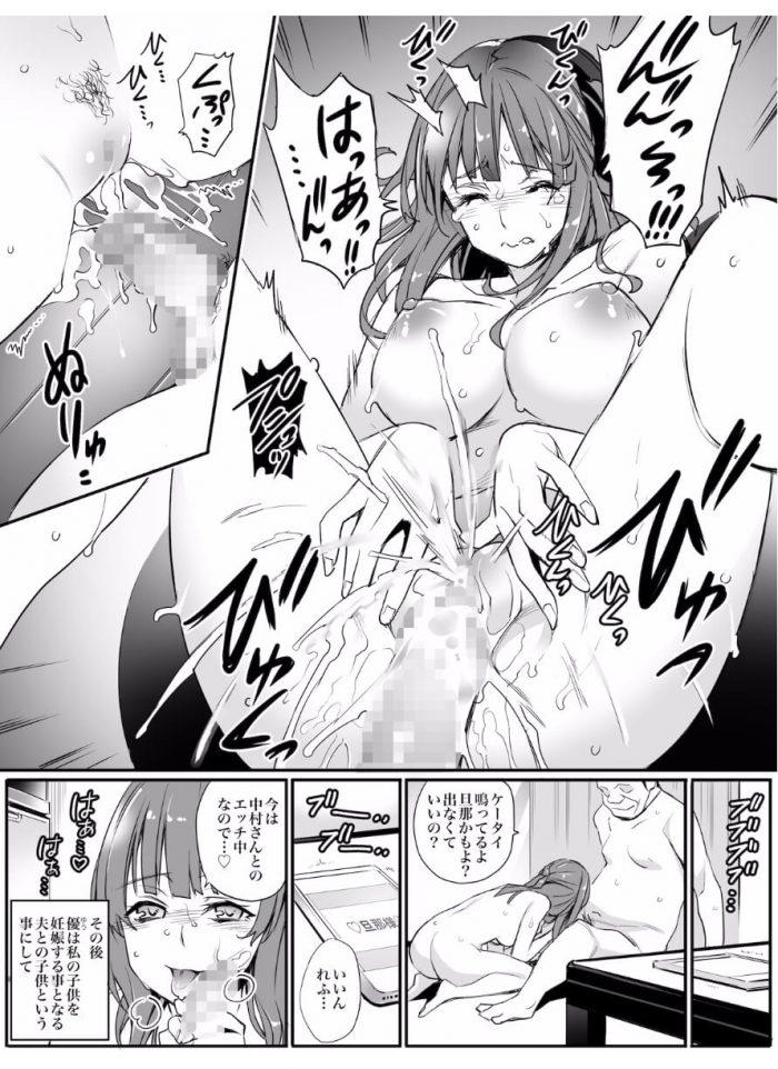 【エロ漫画】専属セフレ【チーム☆ラッキー エロ同人】 (20)