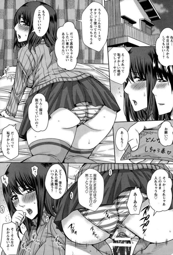 【エロ漫画】Girlfriend ~なかだしプレゼント~【無料 エロ同人】 (9)