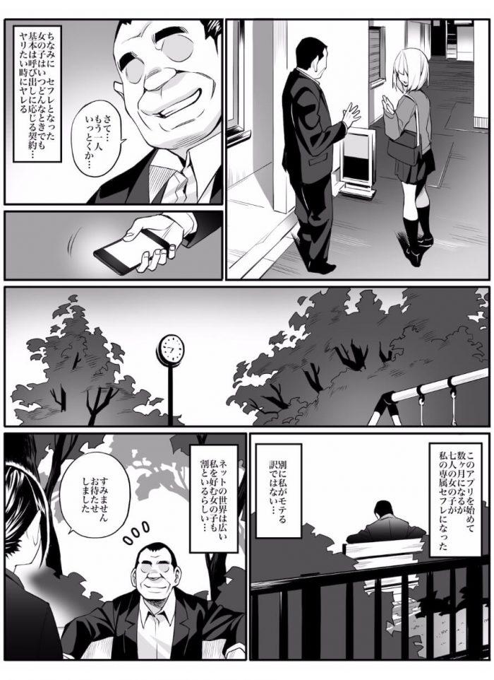 【エロ漫画】専属セフレ【チーム☆ラッキー エロ同人】 (4)