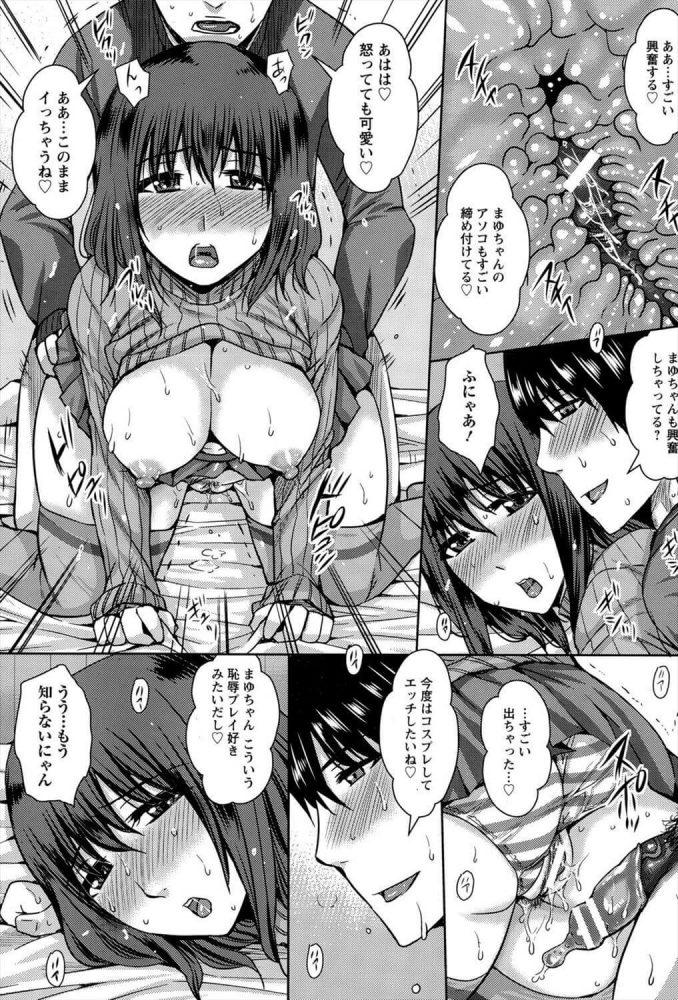 【エロ漫画】Girlfriend ~なかだしプレゼント~【無料 エロ同人】 (11)