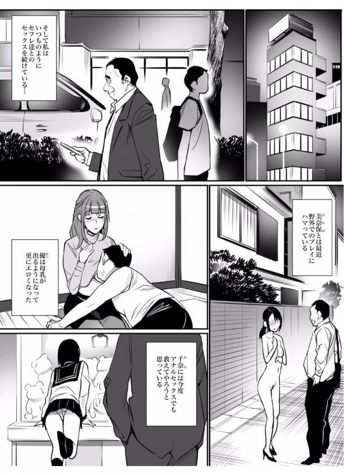 【エロ漫画】専属セフレ【チーム☆ラッキー エロ同人】 (31)