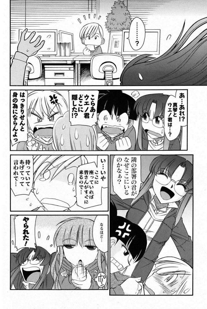 【エロ漫画】Cheers! #68 年越し大捕物!?【チャーリーにしなか エロ同人】 (8)