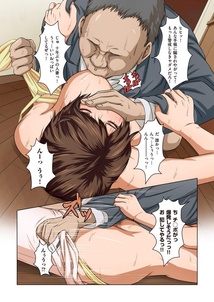 【エロ漫画】絡みつく視線【ねぐりえ エロ同人】 (7)