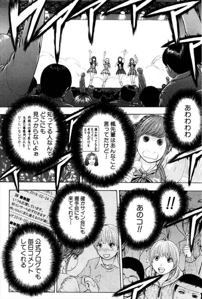 【エロ漫画】お・き・に・い・り【ぬャカな エロ同人】 (2)