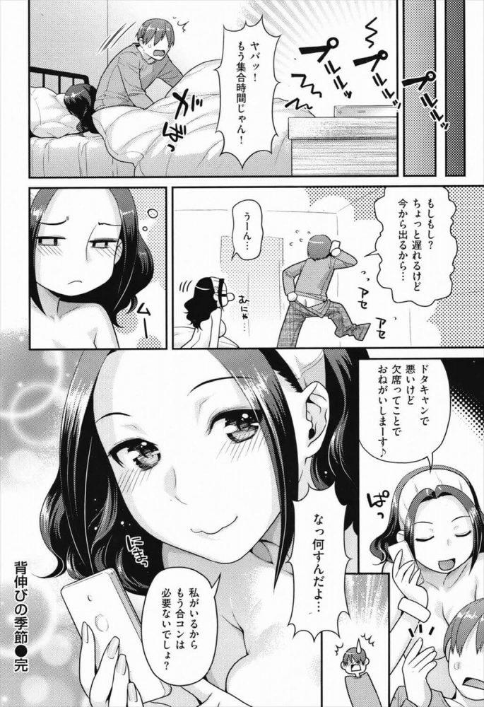 【エロ漫画】背伸びの季節【ねこまたなおみ エロ同人】 (18)