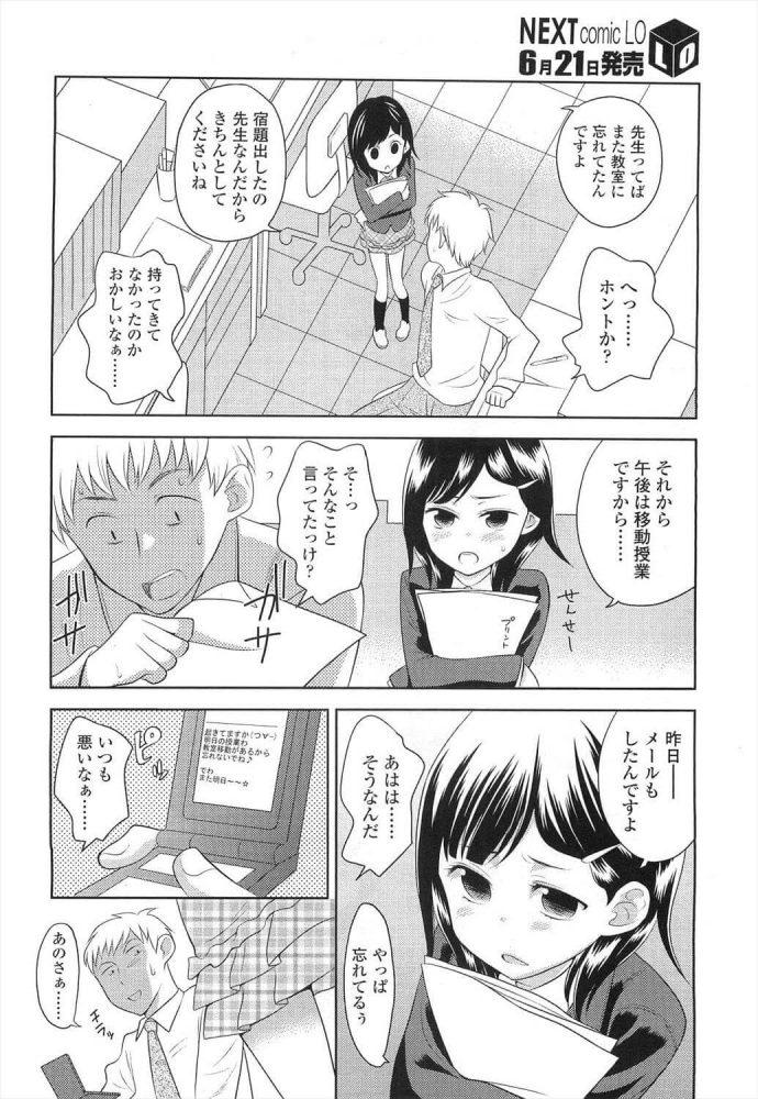 【エロ漫画】先生とわたし【ねこたそう エロ同人】 (2)