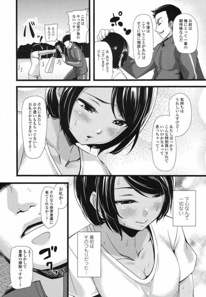 【エロ漫画】俺の期待株【ぬっこる エロ同人】 (4)