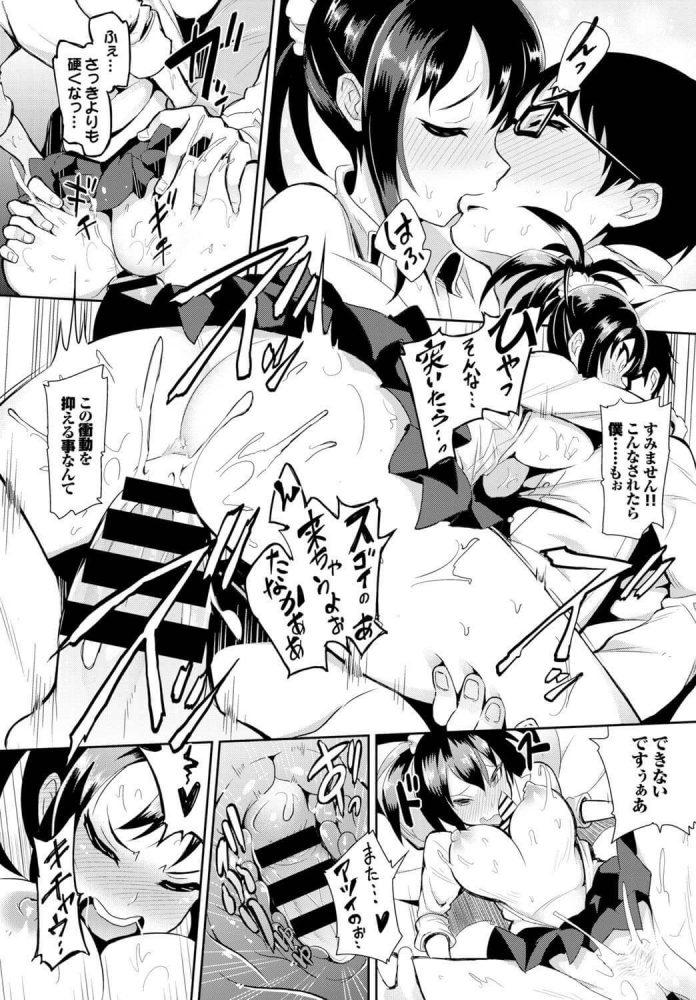 【エロ漫画】恋愛LOVEドリル【ねこ@るこ エロ同人】 (18)