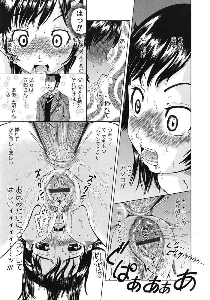 【エロ漫画】彼との約束【ヌクヌクオレンジ エロ同人】 (13)