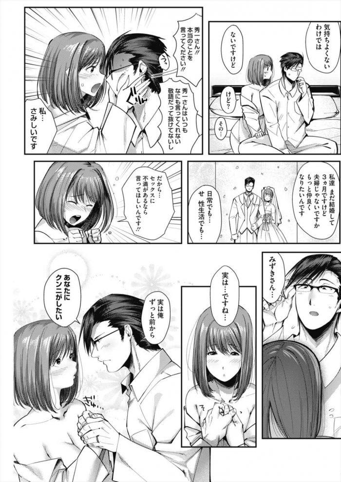 【エロ漫画】らぶ♡つま みずきさん【ねむ エロ同人】 (3)