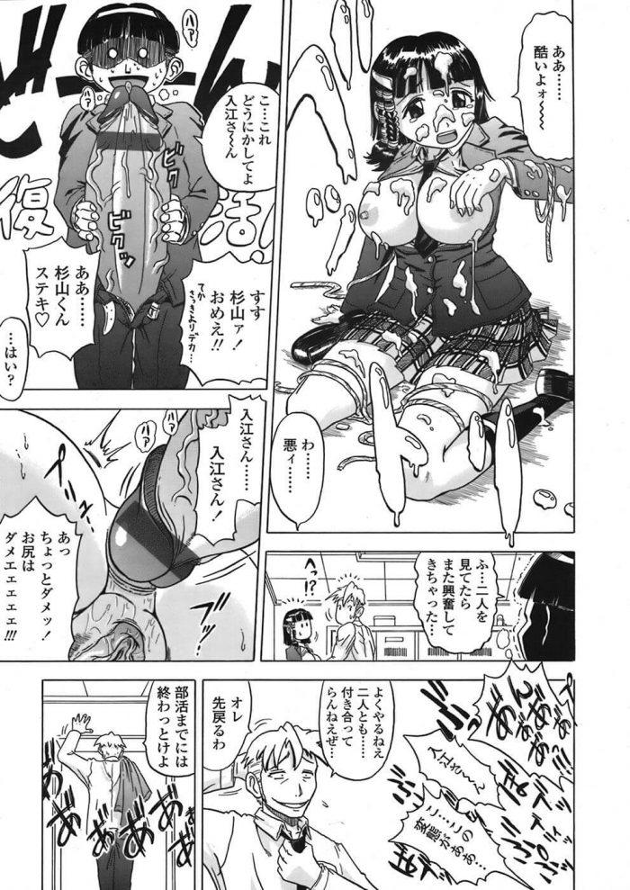 【エロ漫画】いや~ん はりこみ会長【ヌクヌクオレンジ エロ同人】 (15)