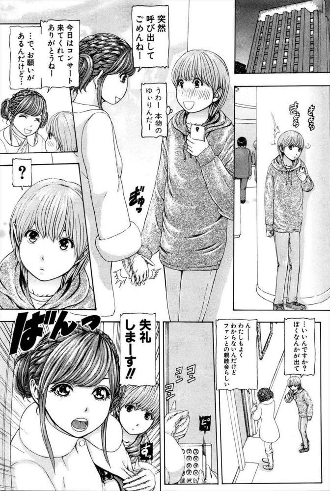 【エロ漫画】お・き・に・い・り【ぬャカな エロ同人】 (5)