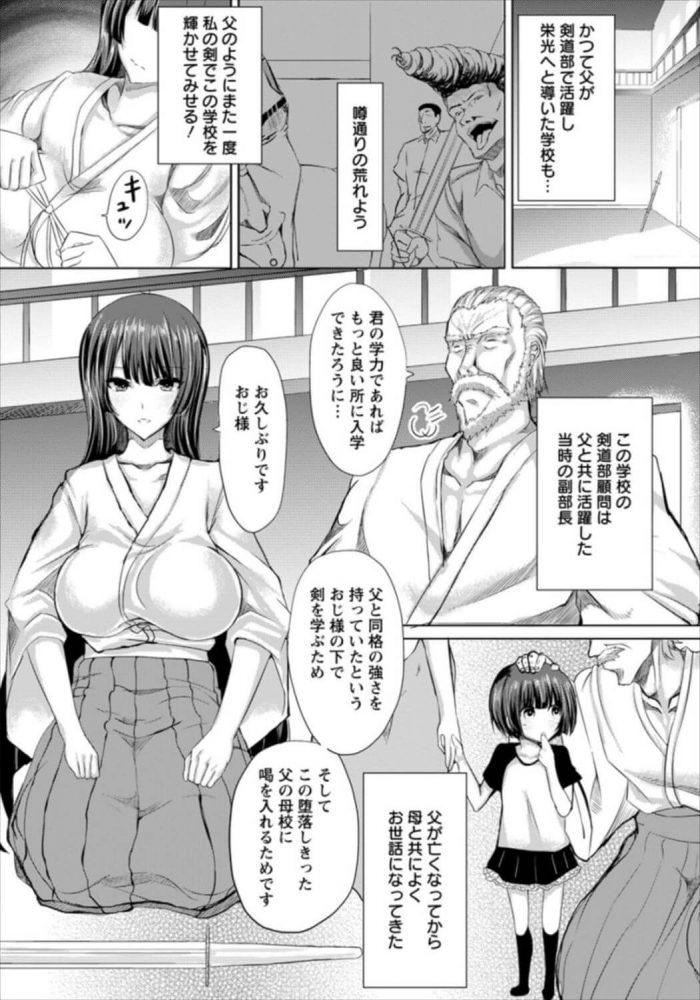 【エロ漫画】狂い咲き!肛門道【にしゆき エロ同人】 (2)