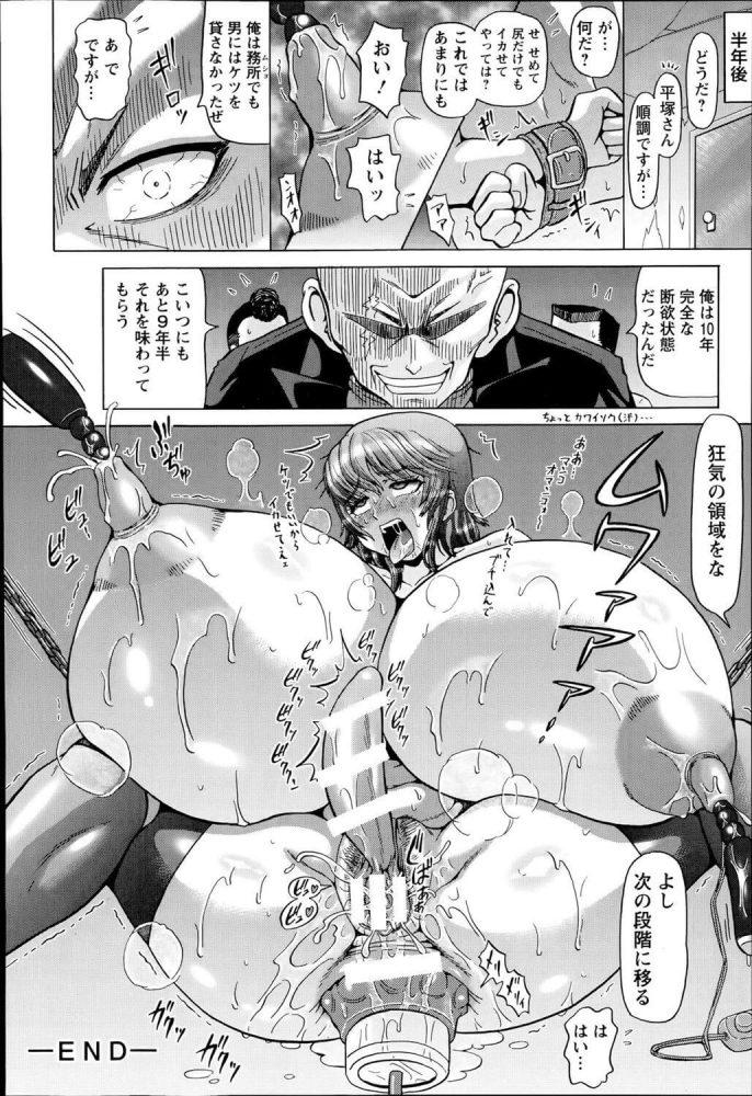 【エロ漫画】女弁護士の姦獄【ヌクヌクオレンジ エロ同人】 (20)