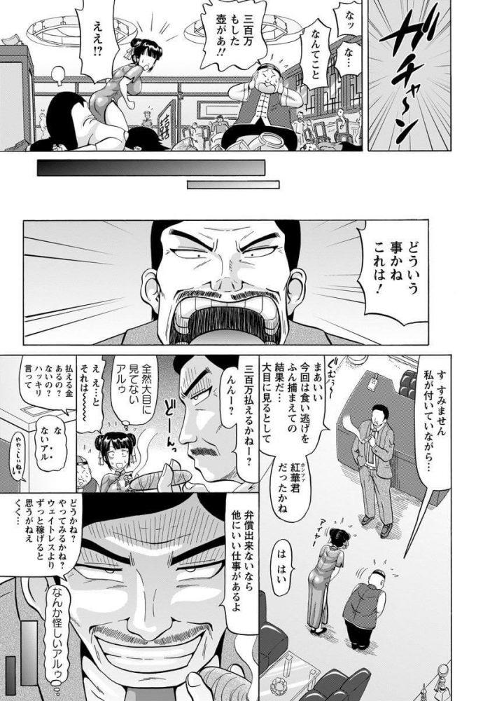 【エロ漫画】レンタル中華娘【ヌクヌクオレンジ エロ同人】 (5)