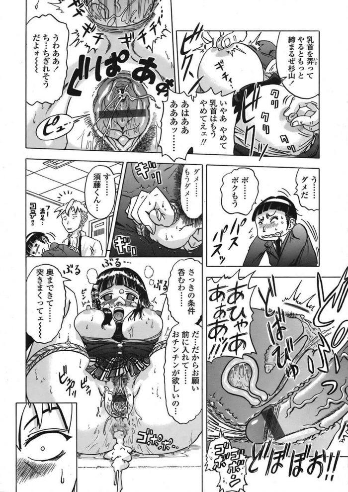 【エロ漫画】いや~ん はりこみ会長【ヌクヌクオレンジ エロ同人】 (12)