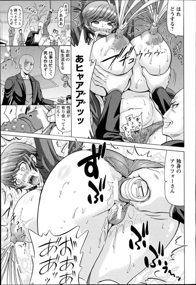 【エロ漫画】女弁護士の姦獄【ヌクヌクオレンジ エロ同人】 (7)
