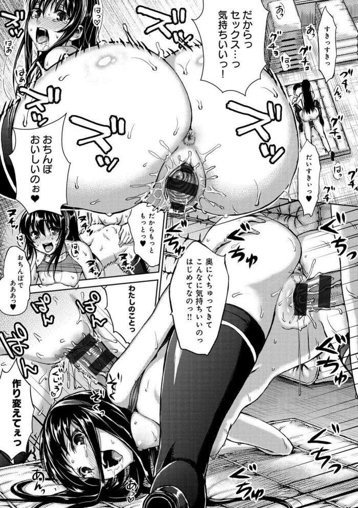【エロ漫画】軟派男と堅物女【ニム エロ同人】 (13)