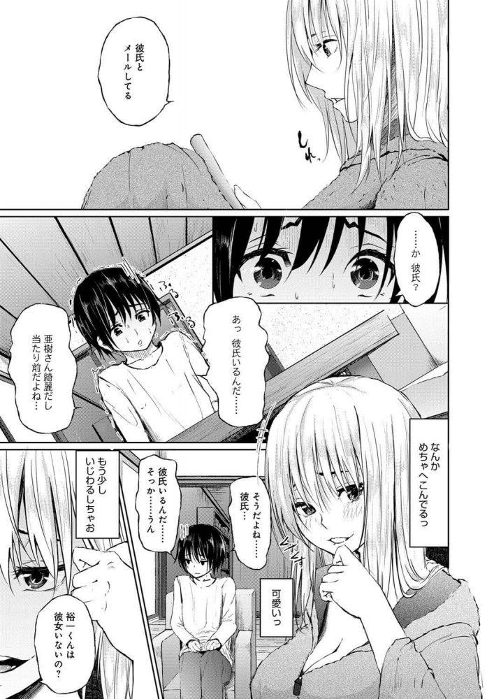 【エロ漫画】みたままきまま【ネプカ エロ同人】 (3)
