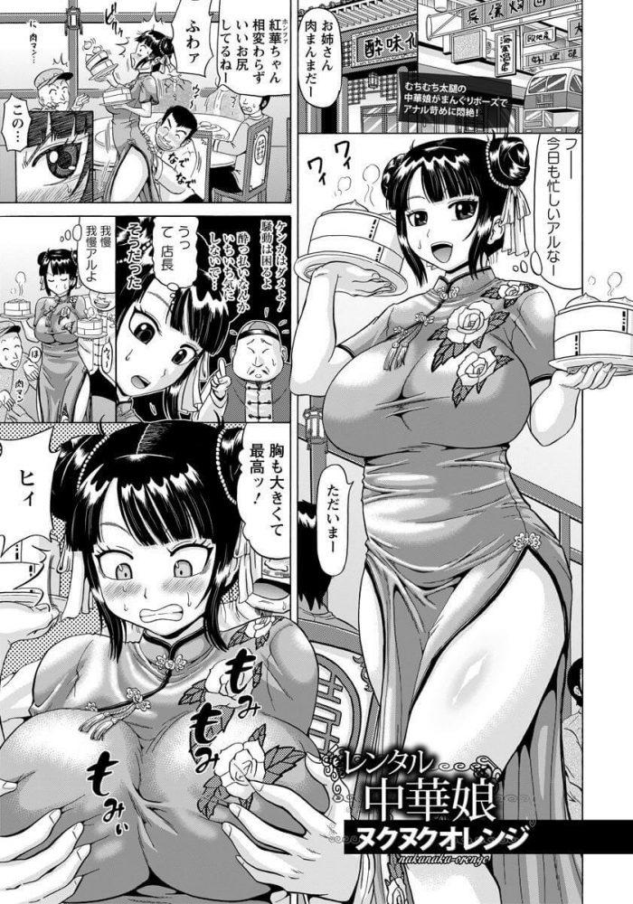 【エロ漫画】レンタル中華娘【ヌクヌクオレンジ エロ同人】 (1)