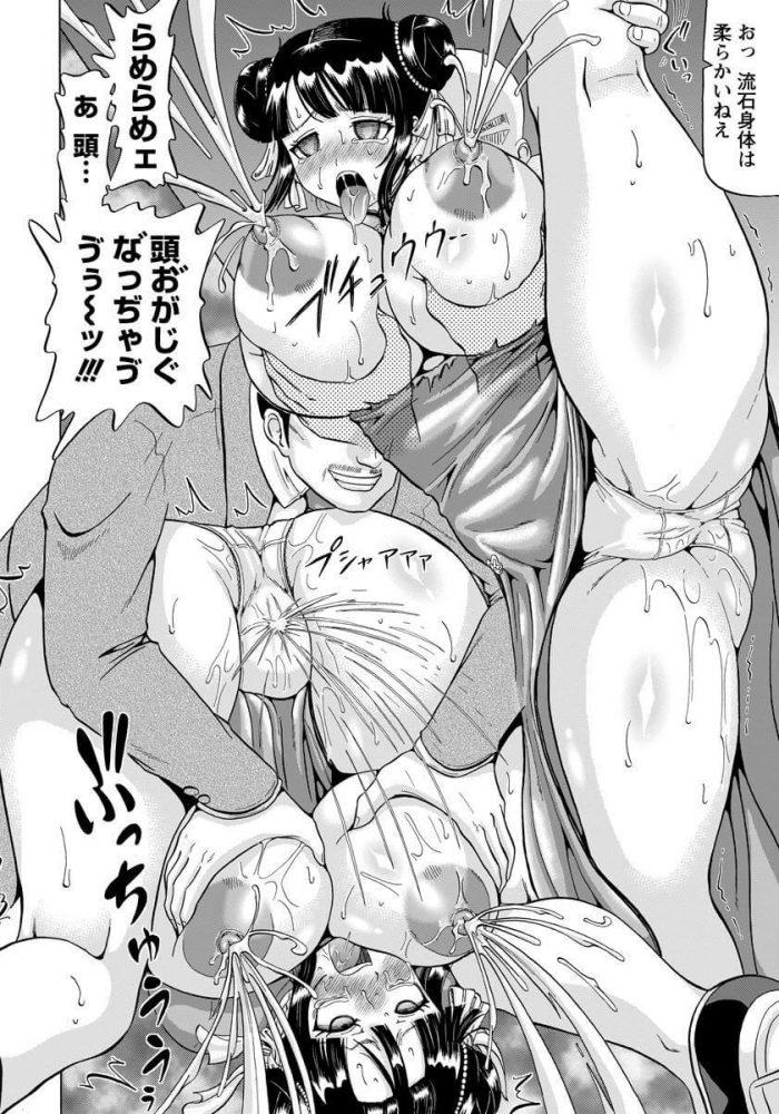 【エロ漫画】レンタル中華娘【ヌクヌクオレンジ エロ同人】 (12)