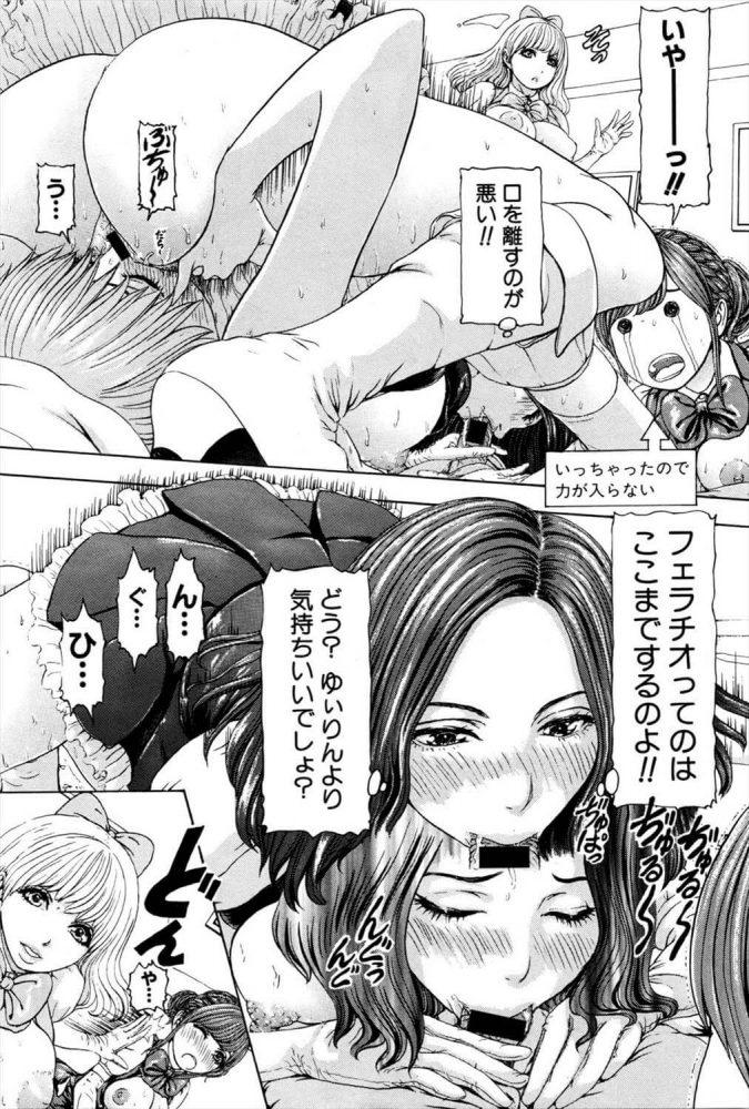 【エロ漫画】お・き・に・い・り【ぬャカな エロ同人】 (17)