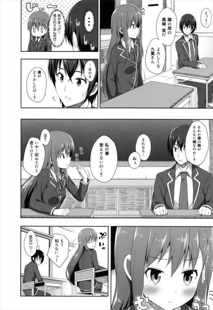 【エロ漫画】あーちゃんとみーくん♥【ねくたー エロ同人】 (2)