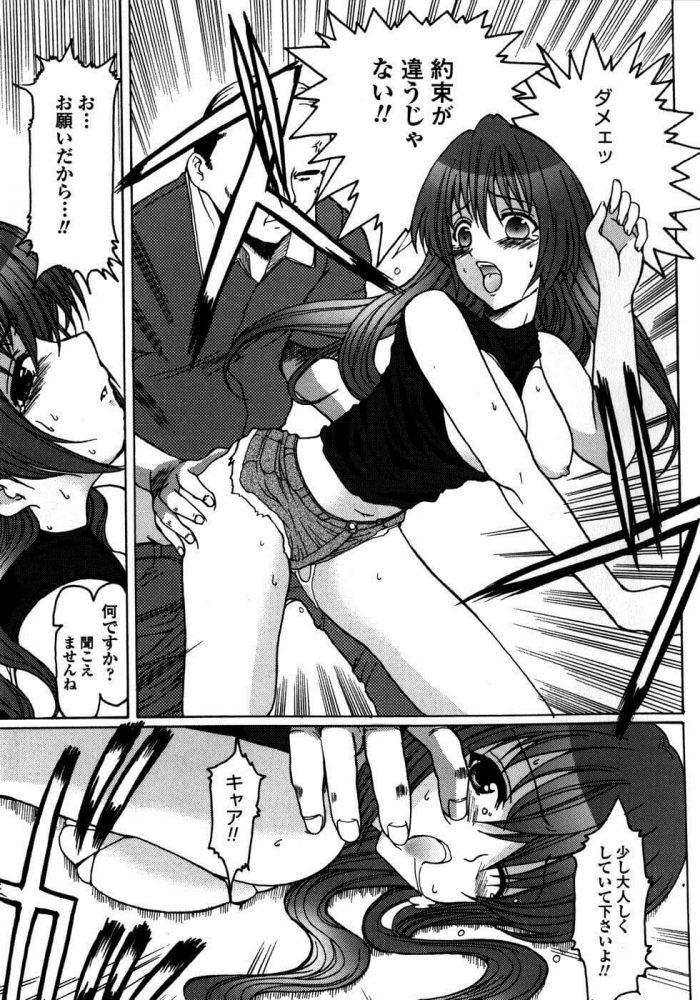 【エロ漫画】白濁宅配便【ねことはと エロ同人】 (10)