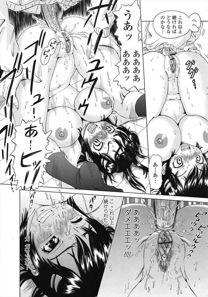 【エロ漫画】彼との約束【ヌクヌクオレンジ エロ同人】 (10)
