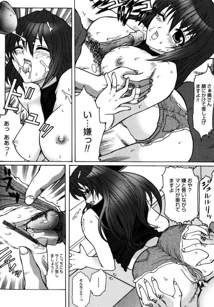 【エロ漫画】白濁宅配便【ねことはと エロ同人】 (9)