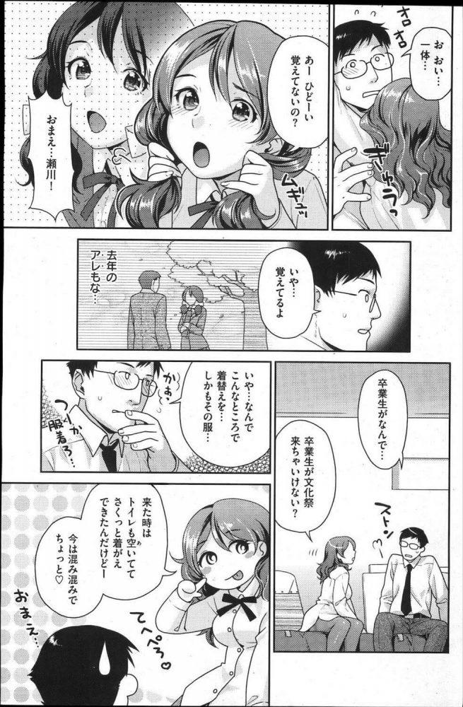 【エロ漫画】卒業少女【ねこまたなおみ エロ同人】 (3)