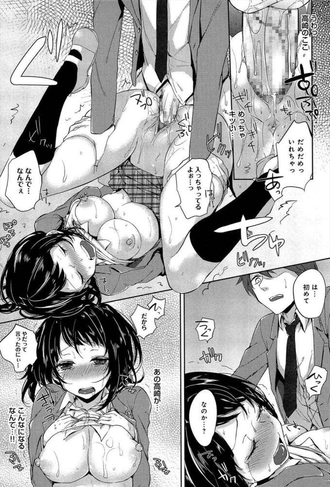 【エロ漫画】放課後の秘密【ニイマルユウ エロ同人】 (8)