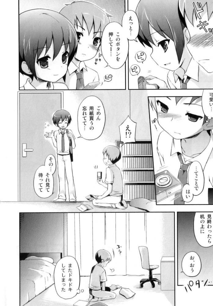 【エロ漫画】2人だけの秘密【ネムネム エロ同人】 (2)