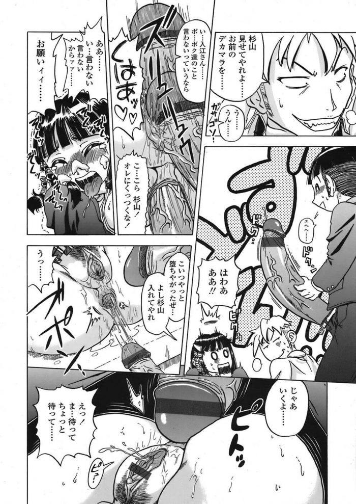 【エロ漫画】いや~ん はりこみ会長【ヌクヌクオレンジ エロ同人】 (10)
