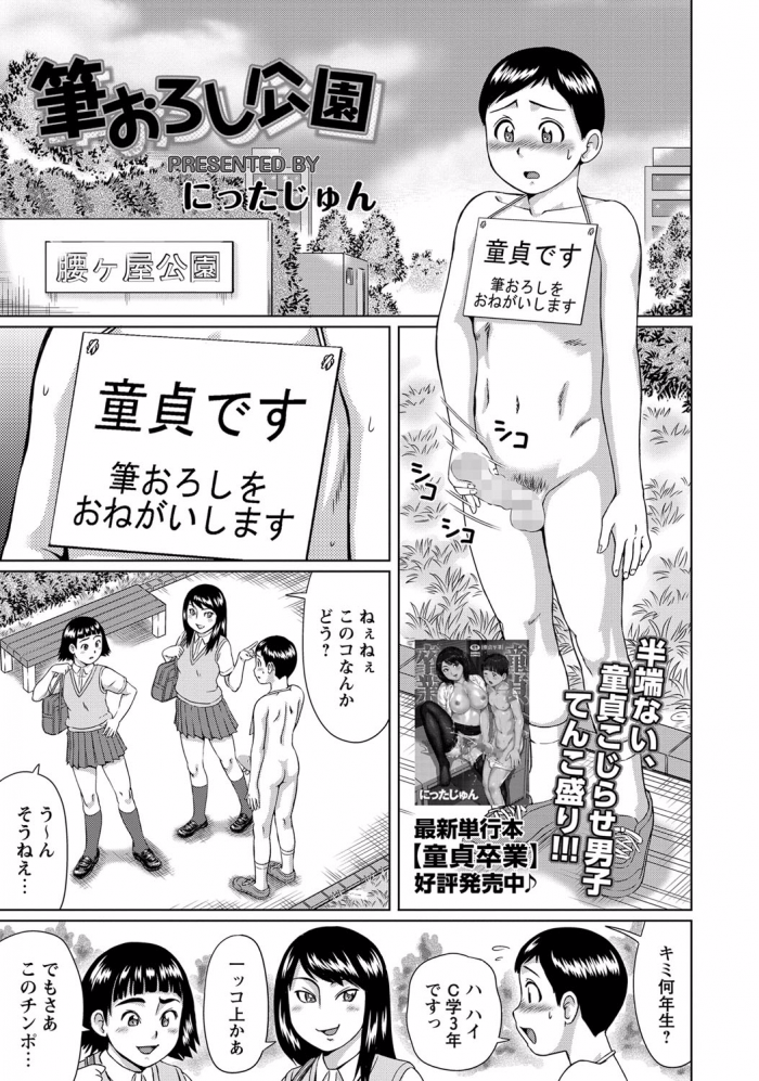 【エロ漫画】筆おろし公園【にったじゅん エロ同人】 (1)