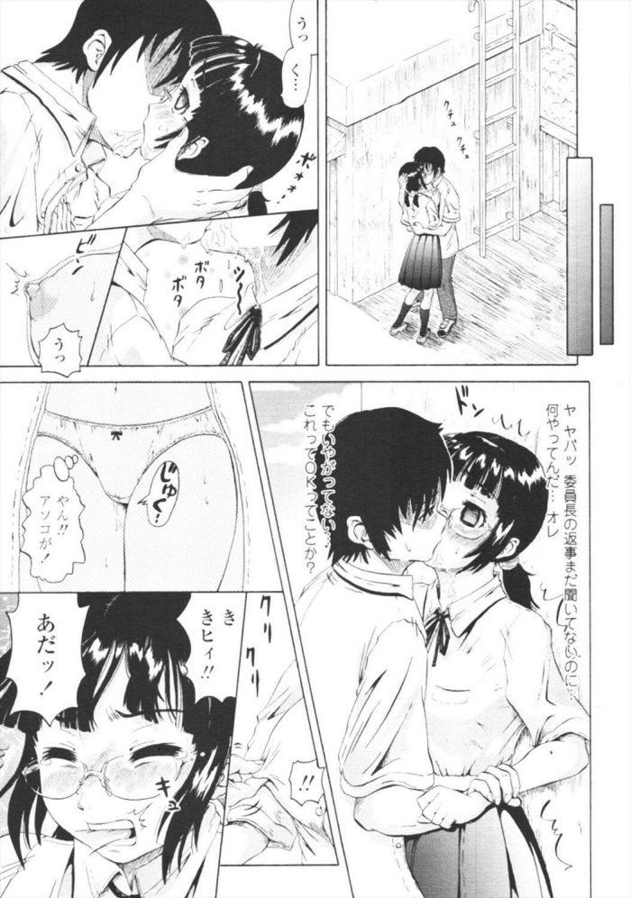 【エロ漫画】勇気をください【ヌクヌクオレンジ エロ同人】 (7)