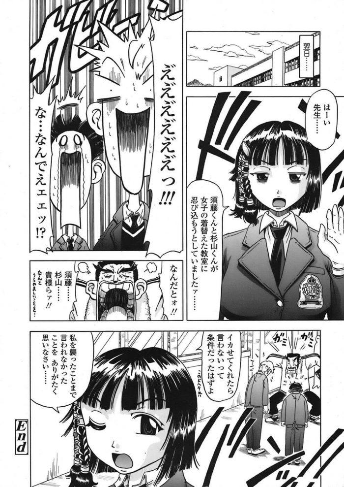 【エロ漫画】いや~ん はりこみ会長【ヌクヌクオレンジ エロ同人】 (16)