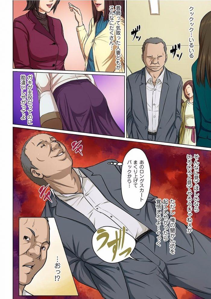 【エロ漫画】絡みつく視線【ねぐりえ エロ同人】 (65)