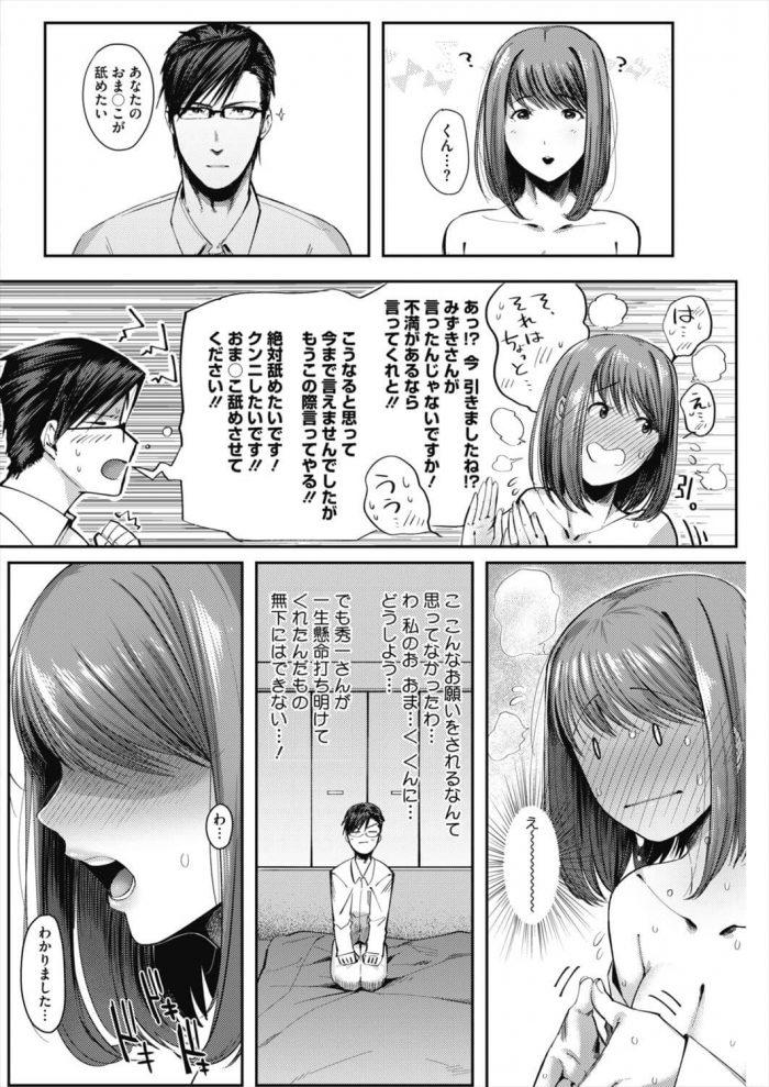 【エロ漫画】らぶ♡つま みずきさん【ねむ エロ同人】 (4)