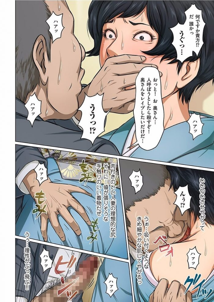 【エロ漫画】絡みつく視線【ねぐりえ エロ同人】 (71)