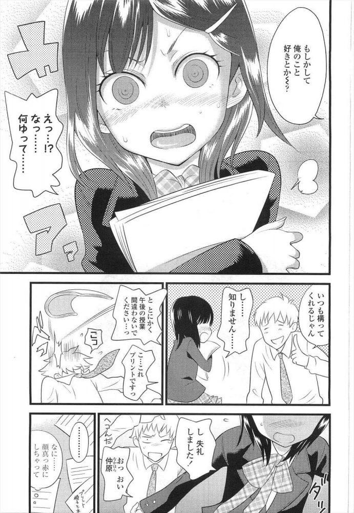 【エロ漫画】先生とわたし【ねこたそう エロ同人】 (3)