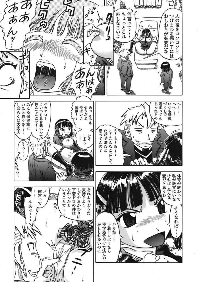 【エロ漫画】いや~ん はりこみ会長【ヌクヌクオレンジ エロ同人】 (5)