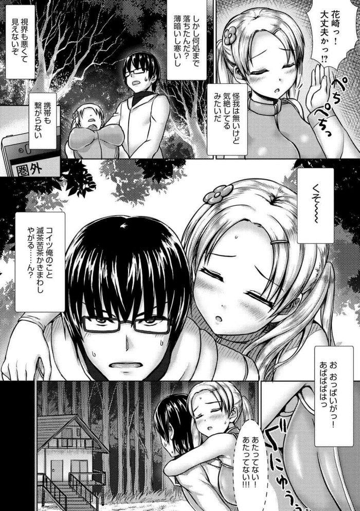 【エロ漫画】山でのデキ事【ニム エロ同人】 (5)
