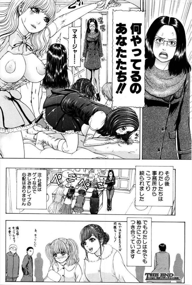 【エロ漫画】お・き・に・い・り【ぬャカな エロ同人】 (31)