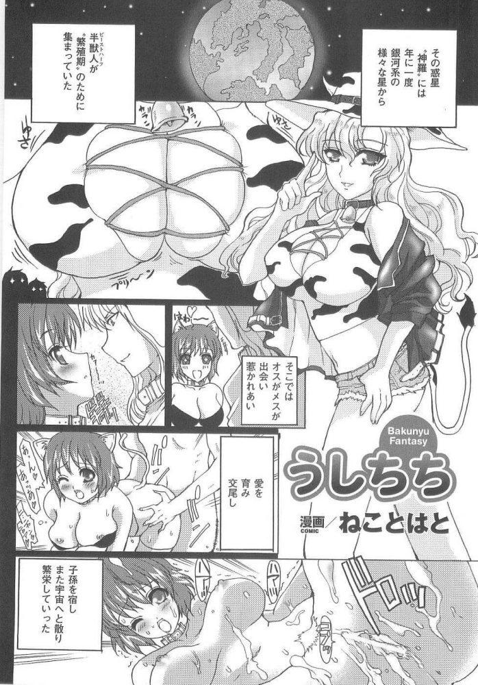 【エロ漫画】うしちち【ねことはと エロ同人】 (1)