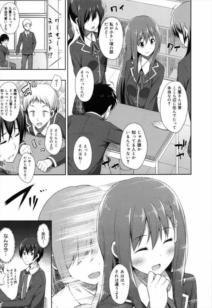 【エロ漫画】あーちゃんとみーくん♥【ねくたー エロ同人】 (3)