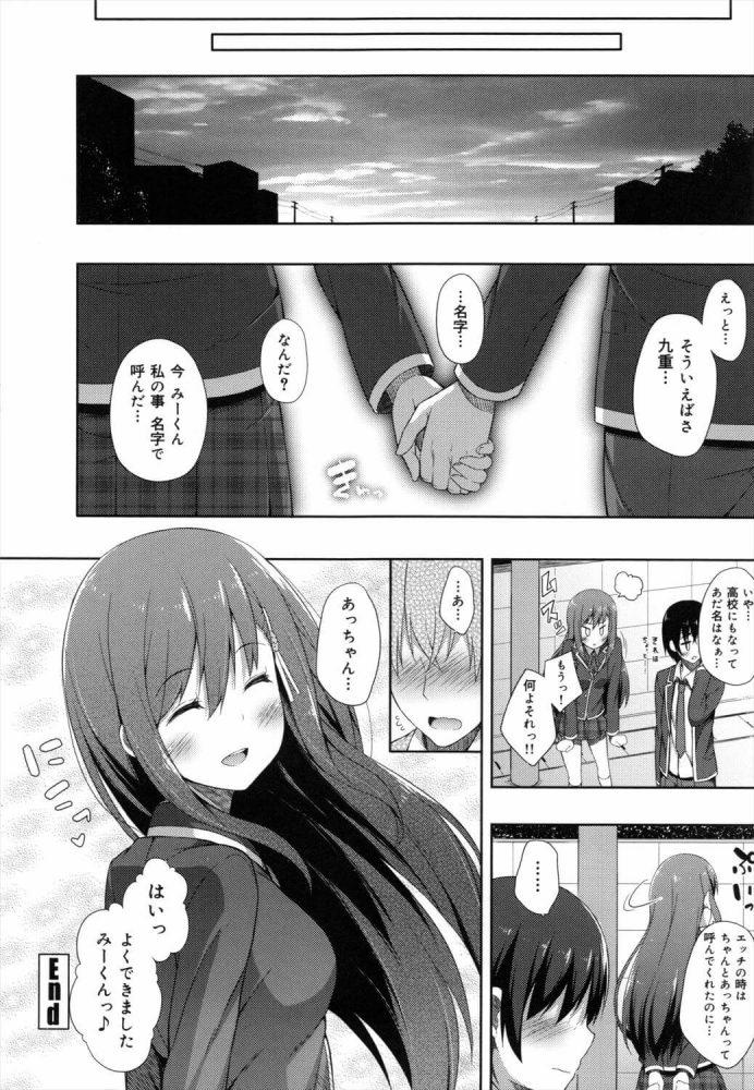 【エロ漫画】あーちゃんとみーくん♥【ねくたー エロ同人】 (18)