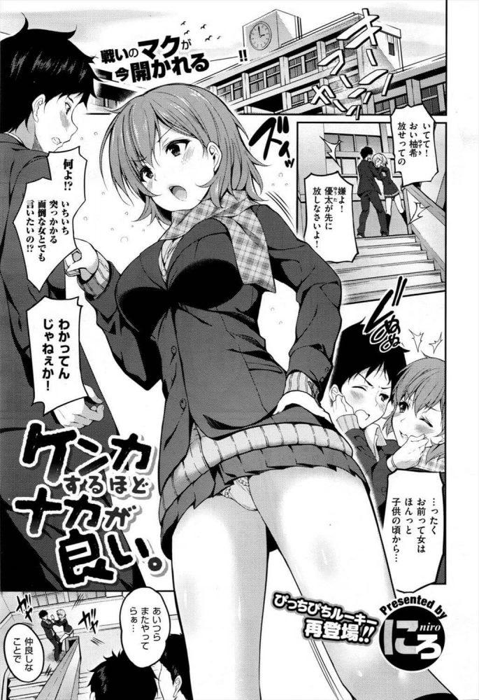 【エロ漫画】ケンカするほどナカが良い。【にろ エロ同人】 (1)